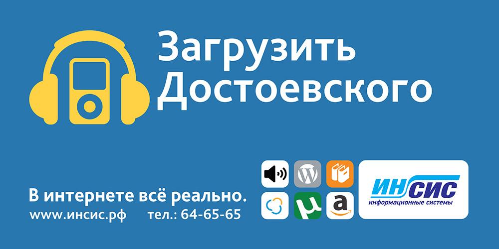 Рекламная кампания для