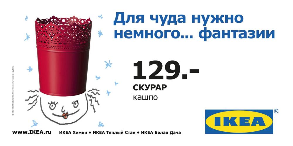 Ikea: творите что хотите!