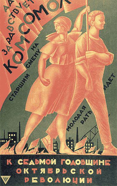 ВЛКСМ Плакат 1925
