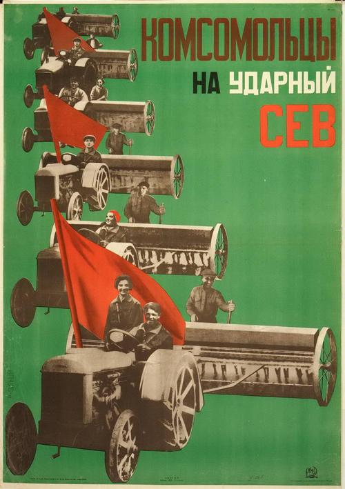 ВЛКСМ Плакат 1929