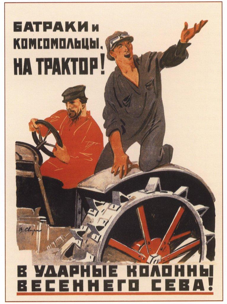 ВЛКСМ Плакат Сварог В.,1931