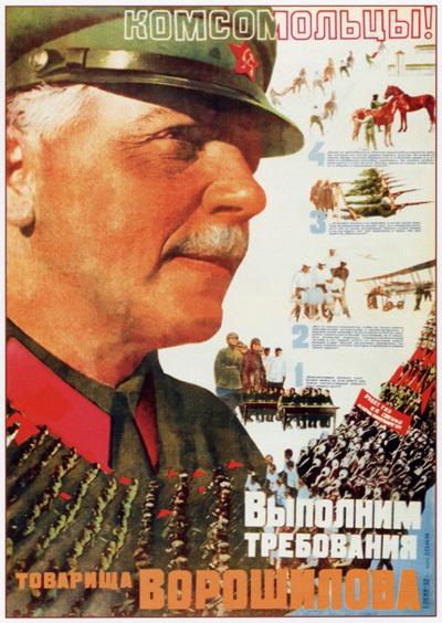 ВЛКСМ Плакат 1932, Елкин В.