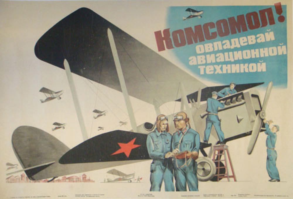ВЛКСМ Плакат 1932, Ганф И.А.
