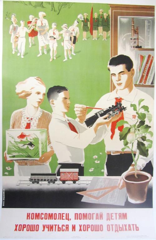 ВЛКСМ Плакат 1937, Буев, Иорданский
