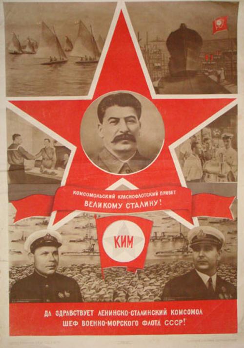 ВЛКСМ Плакат Сталин 1939 Корецкий В.Б.