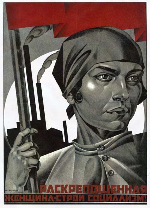ВЛКСМ Плакат 1939