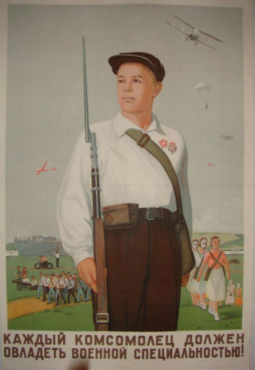 ВЛКСМ Плакат 1941, Алимова В.П.