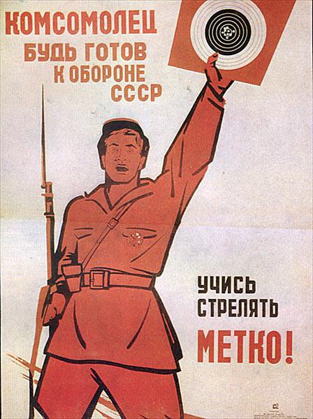 ВЛКСМ Плакат 1944