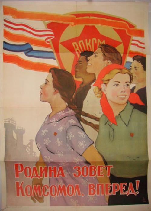 ВЛКСМ Плакат 1957, Дмитриева Г.С.