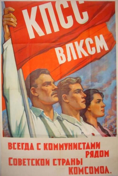 ВЛКСМ Плакат 1958, Виглтанская Н.П.