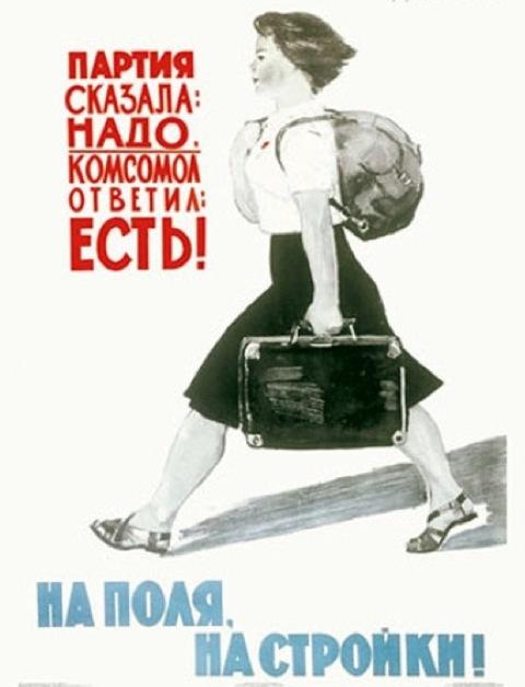 ВЛКСМ Плакат 1963