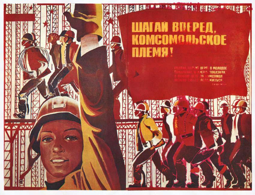 ВЛКСМ Плакат 1970-е