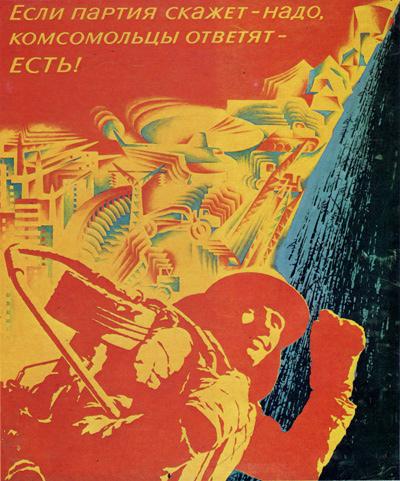 ВЛКСМ Плакат 1976