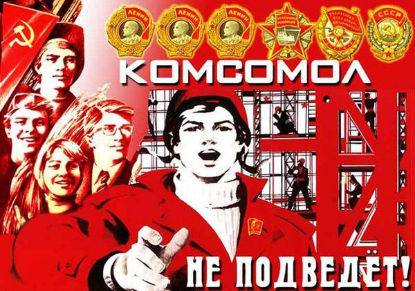 ВЛКСМ Плакат 1980-е