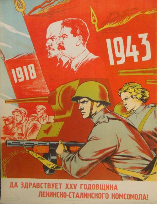 ВЛКСМ Плакат 1943, Серов В.А.