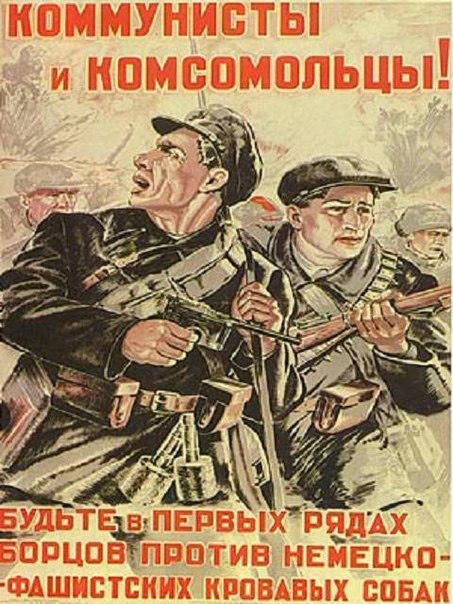 Плакат военных лет ВЛКСМ
