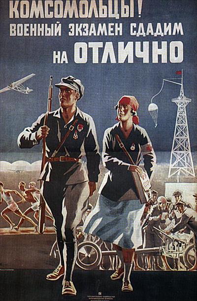 ВЛКСМ Плакат