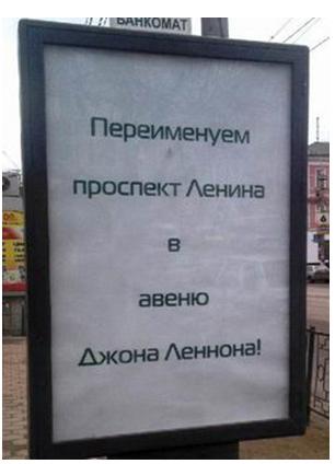 Переименуем проспект Ленина в авеню Джона Леннона