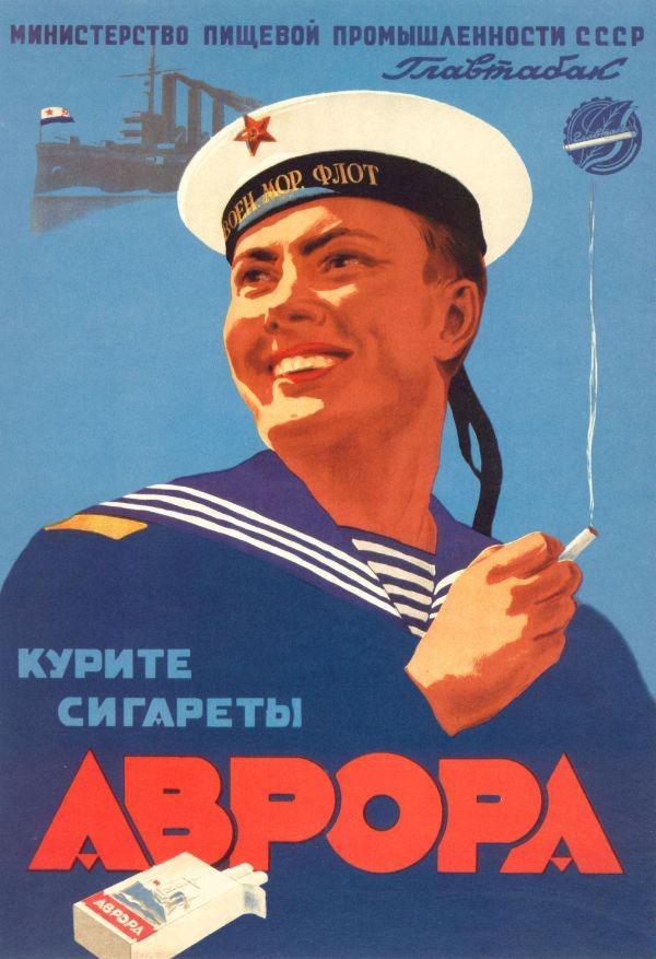 Курите сигареты Аврора