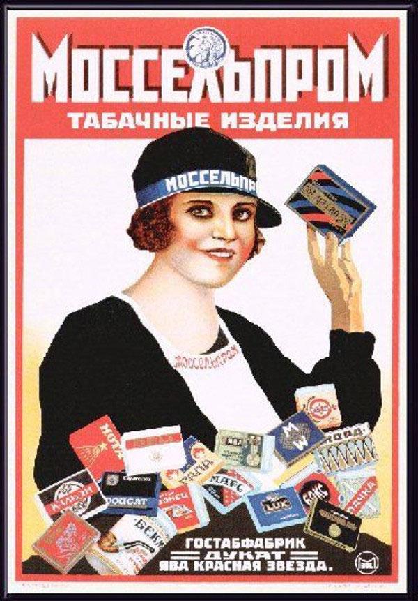 Табачные изделия Моссельпром