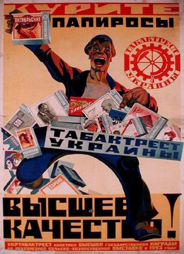 Табактрест Украины