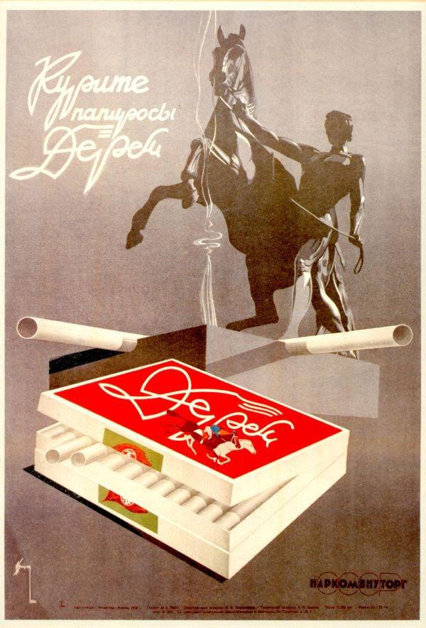 Курите папиросы Дерби
