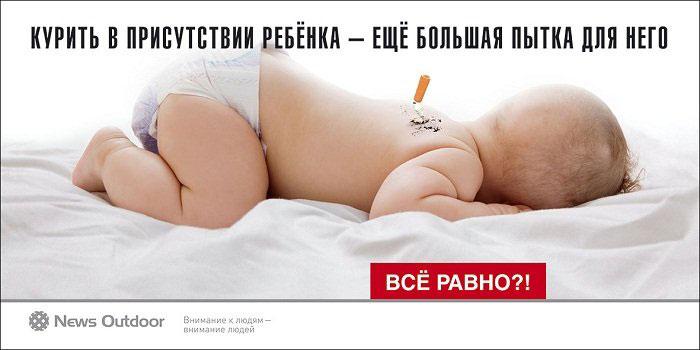 Курить в присутствии ребенка - большая пытка для него