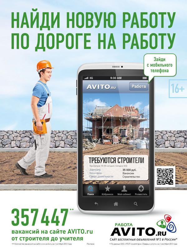 www avito ru работа