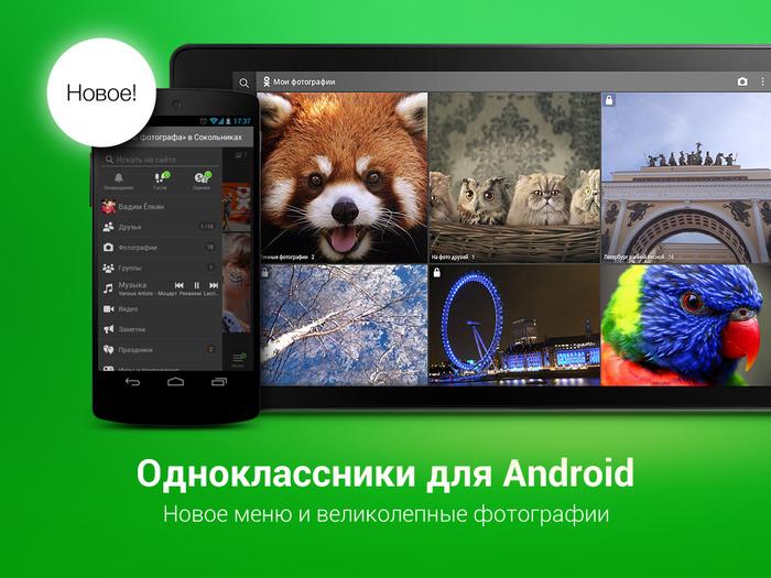 Одноклассники для Android