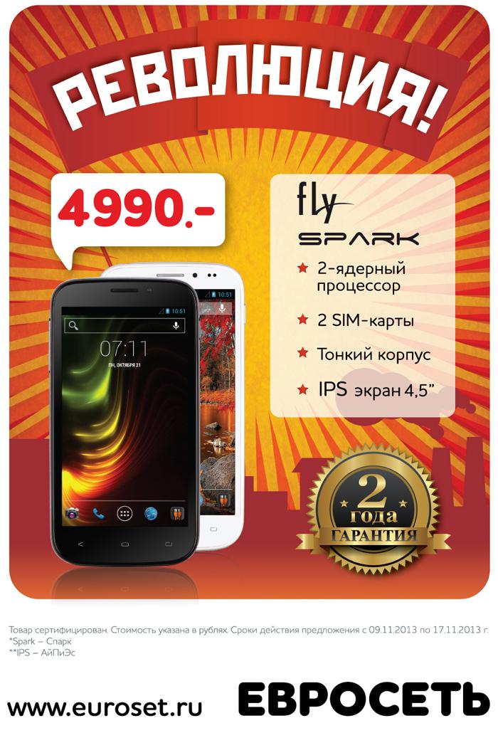 Рекламная кампания смартфона Fly Spark