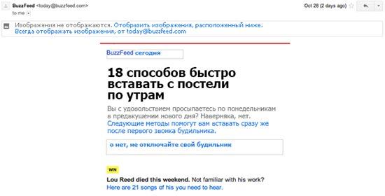 Рассылка от BuzzFeed не теряет своего качества даже при отсутствии изображений