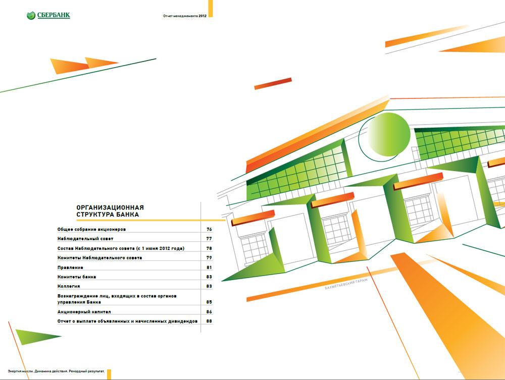 Годовой отчет Сбербанка за 2012 год