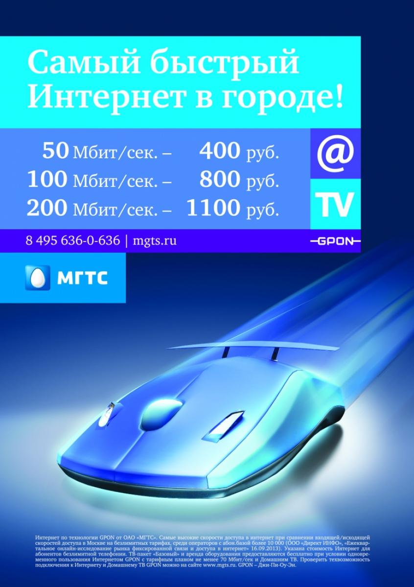 Ребрендинг МГТС