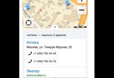 «Яндекс» запустил версию своего браузера для iPhone