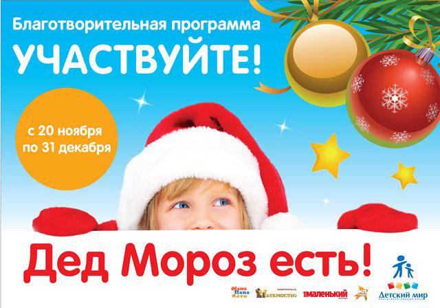 В «Детском мире» стартует новогодняя благотворительная акция