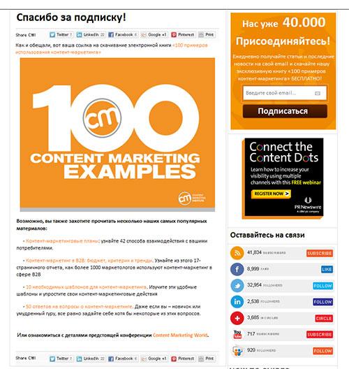 Сontentmarketinginstitute.com на странице благодарности предлагает 4 статьи, а также подписку и бесплатный вебинар