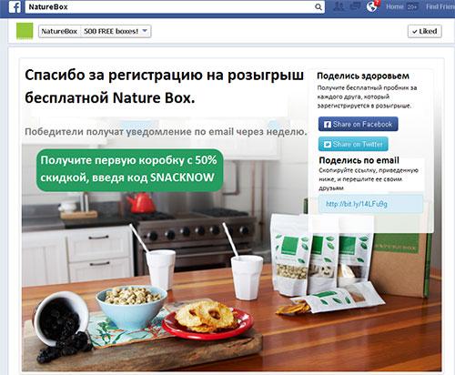 Nature Box использует яркую картинку, ассоциирующуюся с образом жизни покупателя