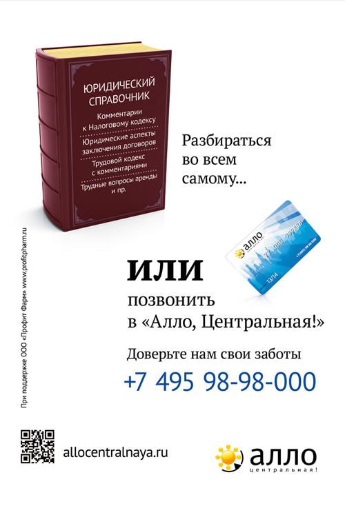 """Реклама """"Алло, центральная!"""""""