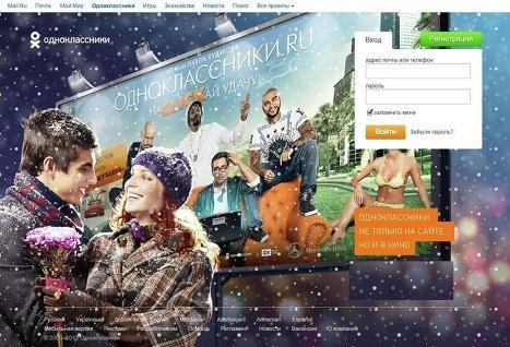 «Одноклассники» разместят на странице входа «живые» картинки