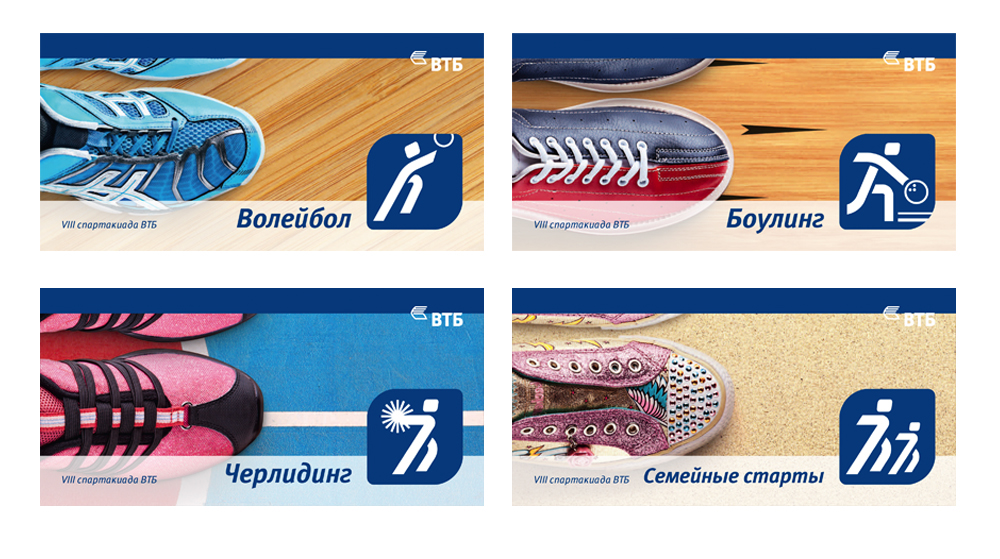 Paradigma поддержала спортивный дух ВТБ