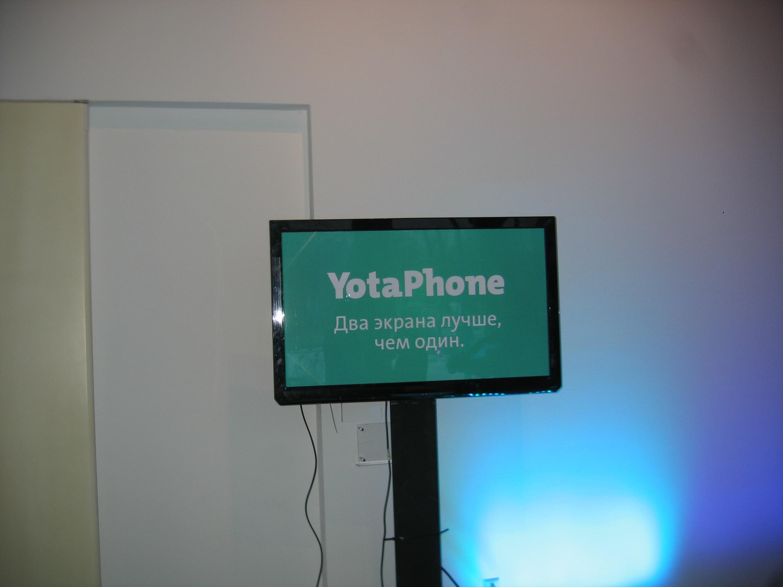Главный рекламный тэглайн Yotaphone обозначает двуэкранность как главную функцию