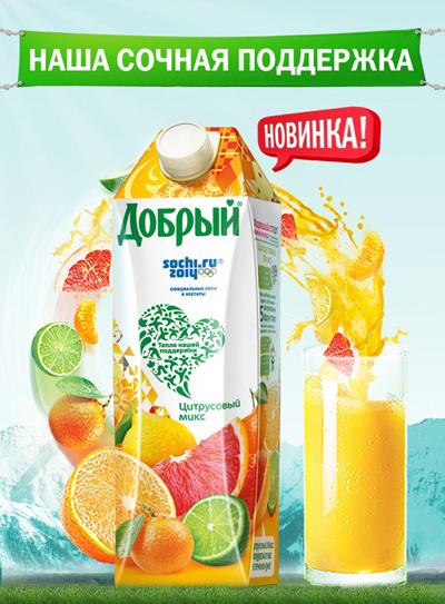 """Сок """"Добрый"""": новый вкус, """"олимпийская"""" упаковка"""