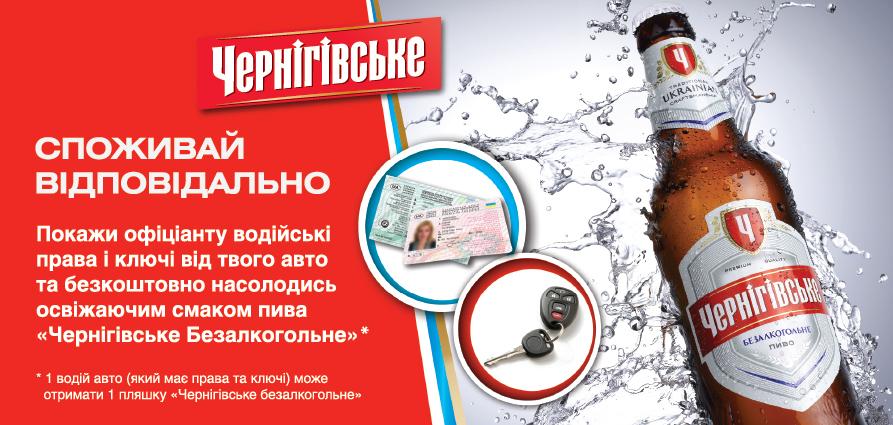 «Черниговское» безалкогольное в подарок попредъявлении прав  в канале HoReCa