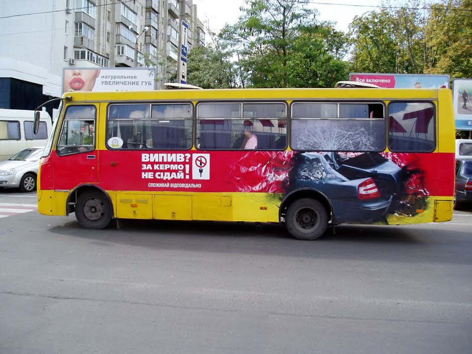 Брендинг маршрутных такси