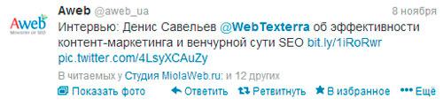 Компания Aweb ссылается на корпоративный твиттер «Текстерры» с помощью @упоминания