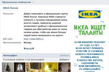 Вконтакте пожаловалось на лгбт спам
