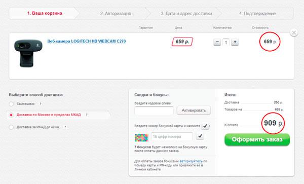 «Эльдорадо» сразу рассчитывает полную стоимость покупки (вместе с доставкой)