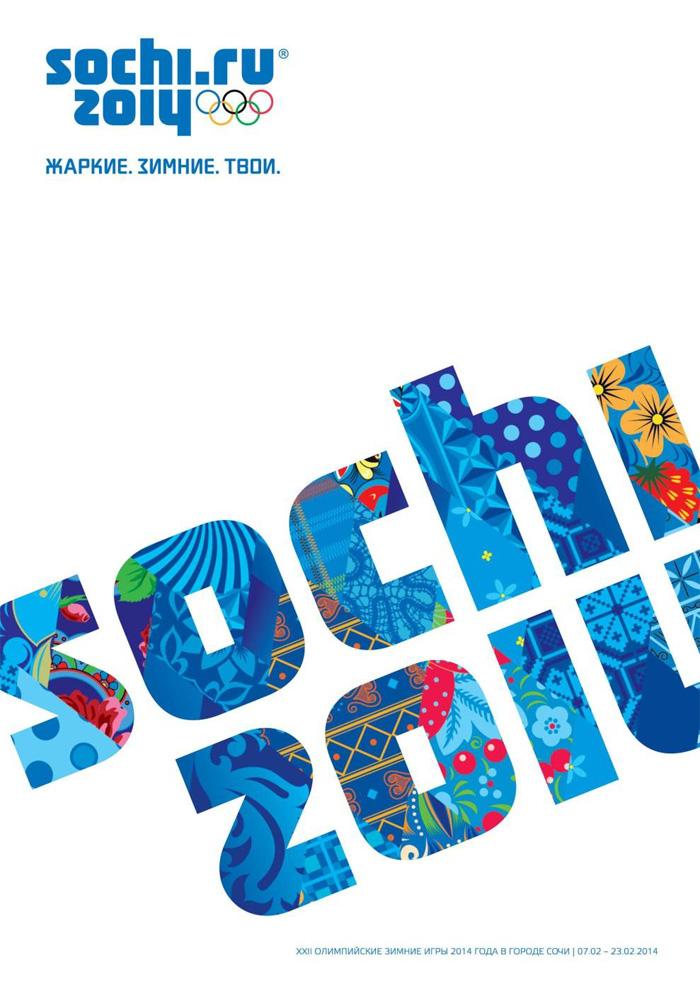 Олимпийские плакаты
