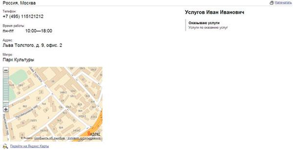 Адрес, телефон, время работы, местоположение на карте и описание услуг — такую информацию дает пользователю ваша виртуальная визитка