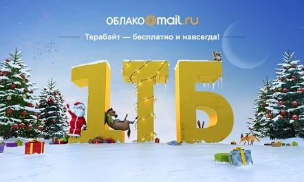Облако Mail.Ru раздает терабайты
